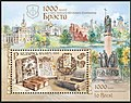 Stamp of Belarus - 2019 - Colnect 890982 - 1000th Anniversary of Mention of Brest in Historical Records.jpeg