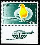 Stamp of Israel - Export 50.jpg