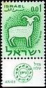 Stamp of Israel - Zodiac I - 0.01IL.jpg