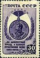 Stamp of USSR 1020g.jpg