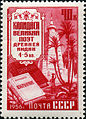 Stamp of USSR 1948.jpg