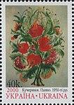 Stamp of Ukraine s332.jpg