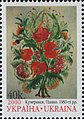 Stamp of Ukraine s332.jpg