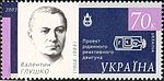 Stamp of Ukraine s506.jpg