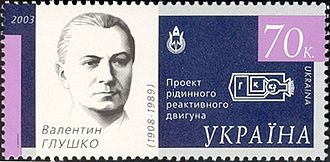 Valentin Glushko - Stamp of Ukraine, 2003