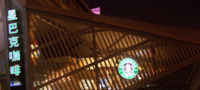 Starbucks Coffee (星巴克咖啡) di Xi'an, Cina