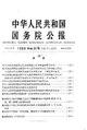 State Council Gazette - 1960 - Issue 31.pdf