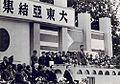Subhas Chandra Bose Tokyo speech.jpg