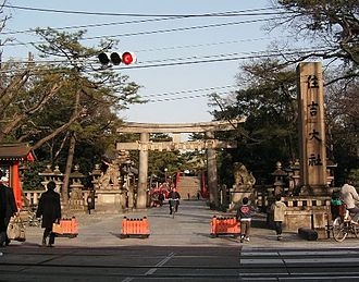 Sumiyoshi-ku, Osaka - Sumiyoshi Taisha