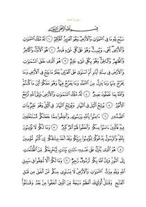 Sura57.pdf