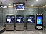 TVM in Terminal 2 of Shuangliu International Airport Station.jpg