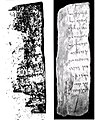 Taxila aramaic inscription two versions.jpg