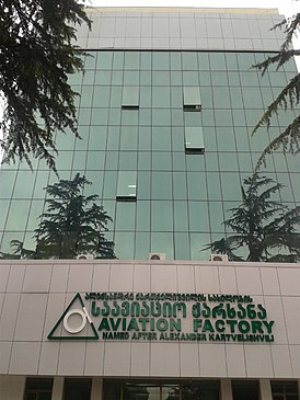 "Tbilisi, Georgia — Tbilisi Aviation Factory (""Delta"") front view.jpg"