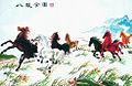 The eight horses (Xu Beihong).jpg