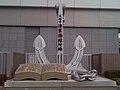 The old navy training center in Kobe.jpg