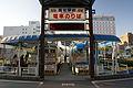 Tosa-den kochi-eki-mae sta01n3872.jpg
