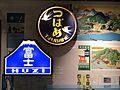 Train headboards on display at the Kyoto Railway Museum.jpg
