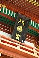 TsurugaokaHachiman4265.jpg