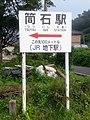 Tsutsuishi 20130727 170623.jpg