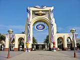 ユニバーサル・スタジオ・ジャパン (Universal Studios Japan)