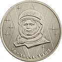 USSR-1983-1ruble-CuNi-TereshkovaInSpace20-b.jpg