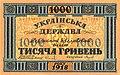UkraineP24-1000Hryven-1918-donatedos f.jpg