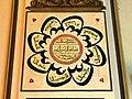 Ulu Camii - Calligraphy (4).jpg