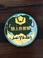 Used JGSDF Iraqi forces patch.jpg