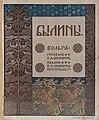 Volga (Bilibin, 1904) - cover.jpg