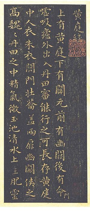 Yang Xi - Stone rubbing of Dong Qichang's 1603 Huangting jing (黃庭經, Yellow Court Scripture), attributed to Wang Xizhi, but which Dong said was modeled on the calligraphy of Yang Xi.