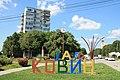 Wiki.Vojvodina VI Kovin 734.jpg