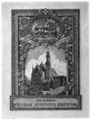 William Augustus Brewer bookplate.png