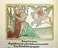 Woodcut illustration of Medusa and Neptune embracing beside a winged horse (either Pegasus or Chrysaor), with Perseus mounted upon Pegasus (following later developments of the Perseus legend) in the background - Penn Provenance Project.jpg