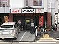Yakiniku Restaurant Yamituki 20131206.jpg