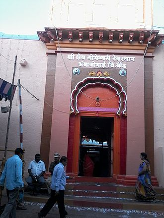 Ambajogai - Entrance of Yogeshwari(Amba) Temple at Ambajogai