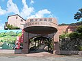 Yoko Museum entrance.jpg