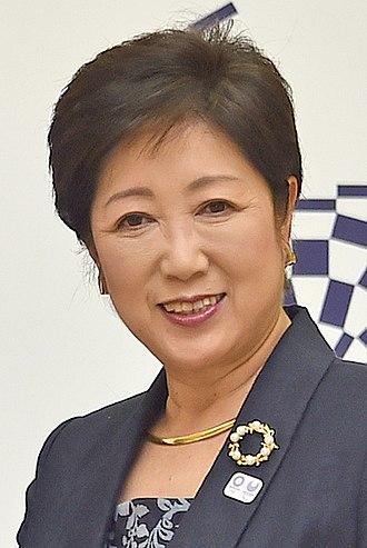 Yuriko Koike - Image: Yuriko Koike 2016