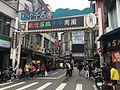 Zhongping business district.jpg