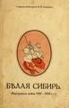 Белая Сибирь 1923.PDF