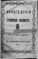 Вологодские губернские ведомости, 1866.pdf