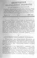 Вологодские епархиальные ведомости. 1898. №06.pdf