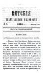 Вятские епархиальные ведомости. 1864. №01 (офиц.).pdf