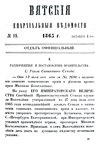 Вятские епархиальные ведомости. 1865. №19 (офиц.).pdf