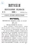 Вятские епархиальные ведомости. 1866. №17 (дух.-лит.).pdf