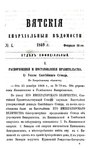 Вятские епархиальные ведомости. 1869. №04 (офиц.).pdf
