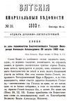 Вятские епархиальные ведомости. 1883. №18 (дух.-лит.).pdf