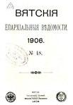 Вятские епархиальные ведомости. 1906. №48 (офиц.).pdf