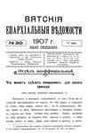 Вятские епархиальные ведомости. 1907. №20 (неофиц.).pdf