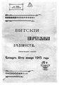 Вятские епархиальные ведомости. 1915. №04.pdf