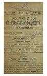 Вятские епархиальные ведомости. 1917. №01-02 (офиц.).pdf